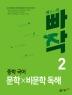 빠작 중학 국어 문학×비문학 독해. 2