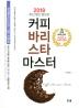 커피 바리스타 마스터(2018)(개정증보판)