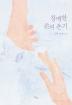 창백한 손의 온기