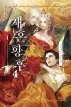 재혼 황후. 4