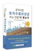 토지수용보상금 아는 만큼 더 받는다(2020)(공익사업)(개정판)