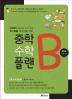 중학 수학 플랜B 중1-1