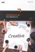 창조경제와 일자리 창출: 창의고용을 중심으로(정책연구시리즈 2014-01)