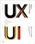 이것이 UX/UI 디자인이다(위키북스 UX 시리즈 19)