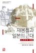 재봉틀과 일본의 근대(건국대학교 아시아콘텐츠연구소)