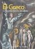[보유]El Greco