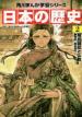 [해외]日本の歷史 2