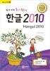 한글 2010(쉽게 배워 폼나게 활용하는)(Easy 시리즈 8)