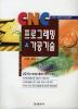 CNC 프로그래밍 가공기술(2011)(5판)