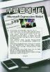 무료웹에디터: Microsoft Expression Web4