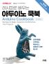 레시피로 배우는 아두이노 쿡북(3판)(아이러브 로봇)