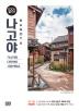 나고야 100배 즐기기(19-20)(개정판)
