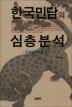 한국민담의 심층분석(2판)