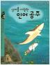 상어를 사랑한 인어공주(작은 도서관 7)