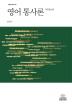 영어 통사론(개정증보판)(학술연구총서 68)