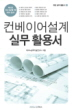컨베이어설계 실무 활용서(현장 실무 활용서 5)