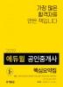 공인중개사 2차 핵심요약집(2019)(에듀윌)
