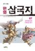 만화 삼국지. 7(중국 정통)