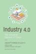 산업인터넷(IIOT)과 함께하는 인더스트리 4.0(acornLoft 시리즈)