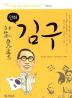 만화 김구(최고를 꿈꾼 사람들의 이야기 1: 정치가)