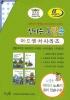 신나는 노빈손(캐릭터노트포함)(어드벤처 시리즈)(전5권)