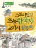 스토리텔링 초등 한국사 교과서 활동책. 3