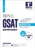 해커스 GSAT 삼성직무적성검사 실전모의고사(2021)