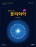 물리화학(데이비드 볼의)(2판)