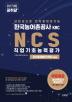 한국농어촌공사 KRC NCS 직업기초능력평가(2017)
