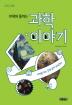10대와 통하는 과학 이야기(10대를 위한 책도둑 시리즈 29)