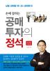 공매투자의 정석(2019)(손에 잡히는)(개정판)
