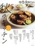[해외]四季DANCYU秋のキッチン 家で料理をするのが,樂しみになる本