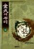 김씨의 뿌리(하)