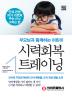 어린이 시력회복 트레이닝(부모님과 함께하는)