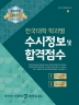 전국대학 학과별 수시정보 및 합격점수(2021)(종로학원)