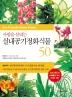 사람을 살리는 실내공기정화식물 50(개정판)