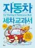 자동차 세차 교과서(지적생활자를 위한 교과서)