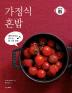 가정식 혼밥(Recipe 65)