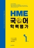 HME 국어학력평가 초등 1학년(2021)