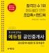 공인중개사법령 및 중개실무(공인중개사 2차)(2020)(에듀윌 한 손에 잡히는)