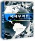 국제무역론(3판)