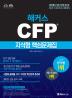 CFP 지식형 핵심문제집(2018)(해커스)