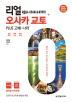 리얼 오사카 교토 Plus 고베 나라(2018~2019)