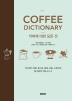 The Coffee Dictionary(커피사전): 커피에 대한 모든 것