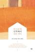 한국교회, 신학에서 길을 열다