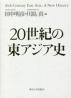 [해외]20世紀の東アジア史 3卷セット
