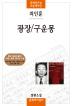 광장/구운몽(개정판)(문학과지성 소설 명작선)