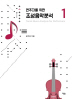 조성음악분석. 1(연주자를 위한)(개정증보판)