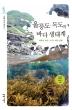 울릉도,독도의 바다 생태계(미래를 여는 해양문고 31)