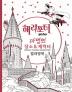 해리포터 마법의 장소 & 캐릭터 컬러링북